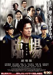 rinjyo_poster.jpg