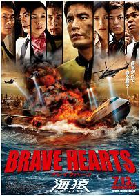 umizarubravehearts_poster.jpg