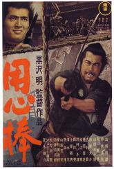 yojimbo_poster.jpg
