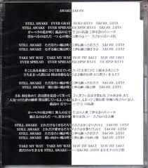 清春2008 FC限定配布CD AWAKE