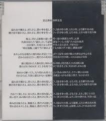清春 2008FC限定配布CD 意思薄弱