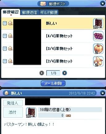20120619_1.jpg