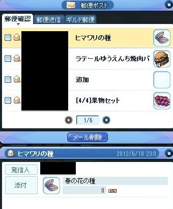 20120619_8.jpg