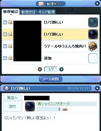 20120620_1.jpg