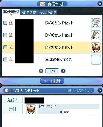 20120625_11.jpg