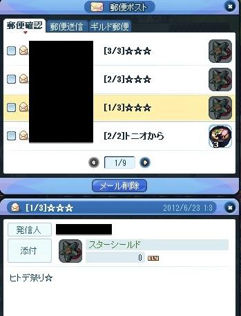 20120625_2.jpg