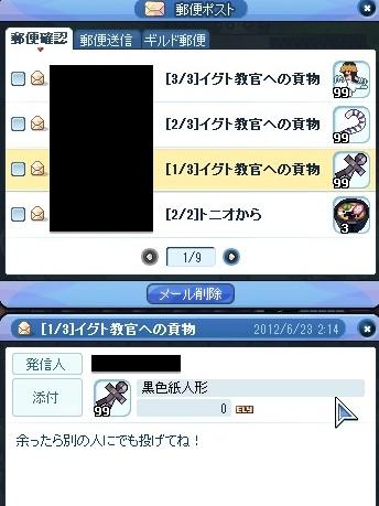 20120625_5.jpg