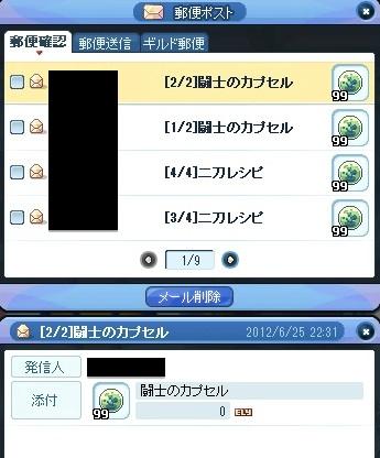 20120626_2.jpg