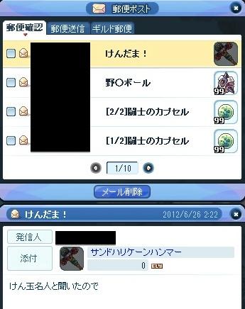20120626_7.jpg