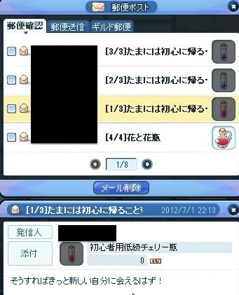 20120702_10.jpg