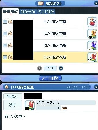 20120702_4.jpg
