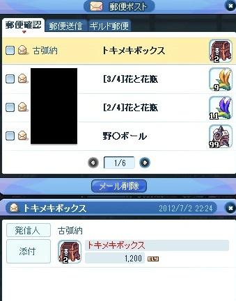 20120703_1.jpg