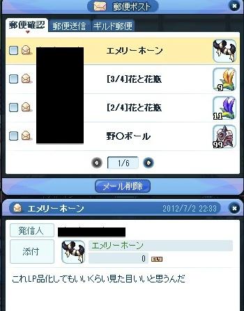 20120703_2.jpg