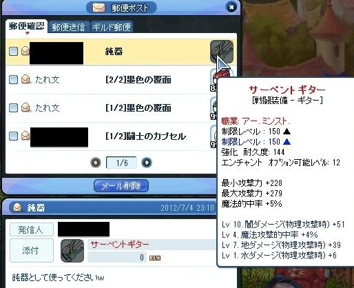 20120705_4.jpg