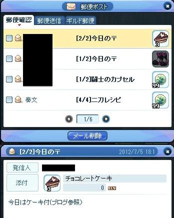 20120706_1.jpg