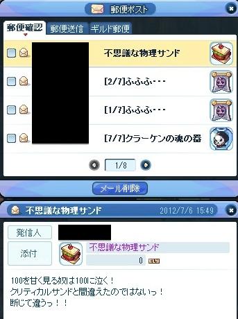 20120707_3.jpg