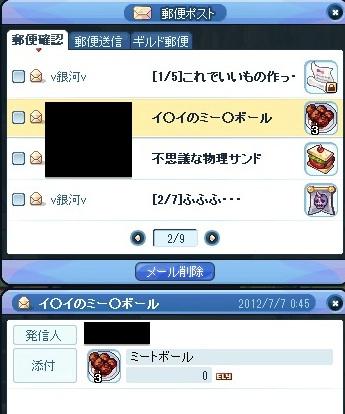 20120707_6.jpg