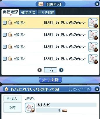 20120707_7.jpg