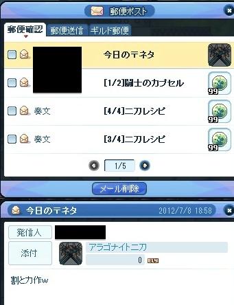 20120709_1.jpg