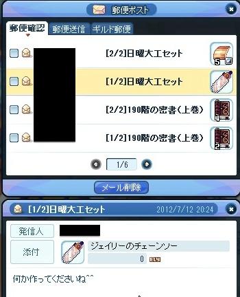 20120713_1.jpg