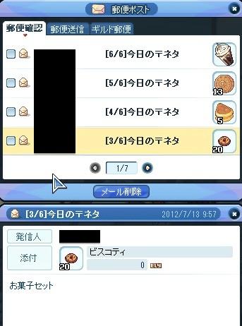20120714_2.jpg