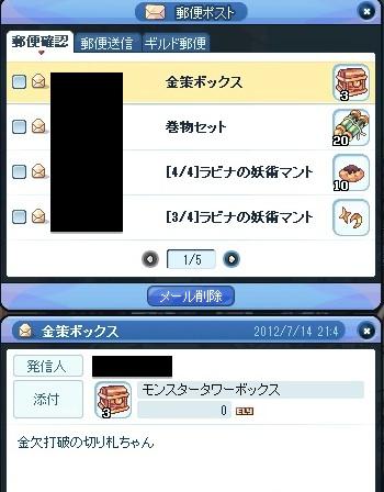 20120715_7.jpg