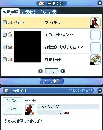20120717_9.jpg