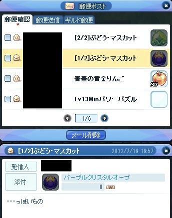 20120720_2.jpg