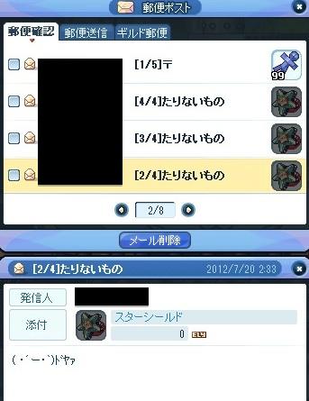 20120721_2.jpg