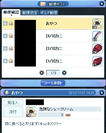 20120729_1.jpg