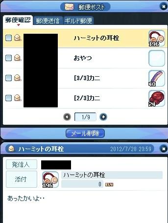 20120729_12.jpg