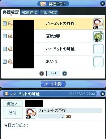 20120730_2.jpg