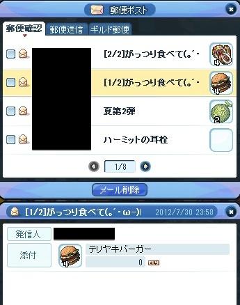 20120731_2.jpg