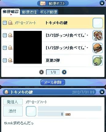 20120731_3.jpg