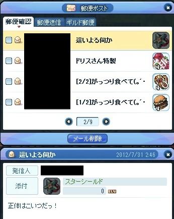 20120731_4.jpg