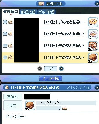 20120731_5.jpg