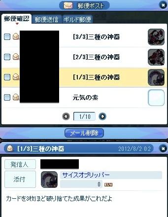 20120803_3.jpg