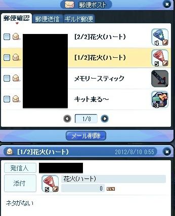 20120810_8.jpg