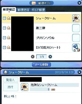 20120815_1.jpg