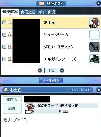 20120815_2.jpg