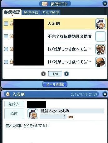 20120818_1.jpg