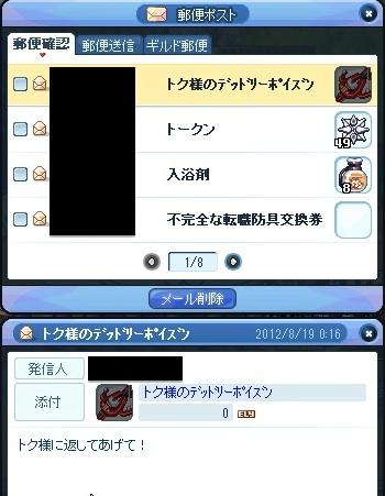 20120820_1.jpg