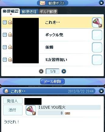 20120823_5.jpg