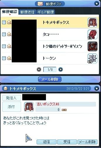 20120823_6.jpg