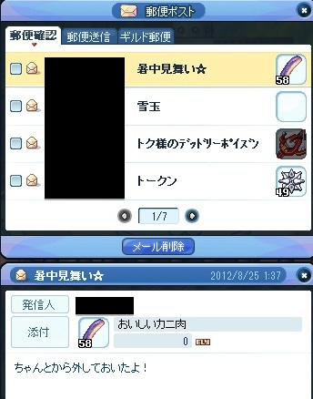20120825_10.jpg