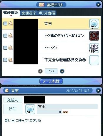 20120825_2.jpg
