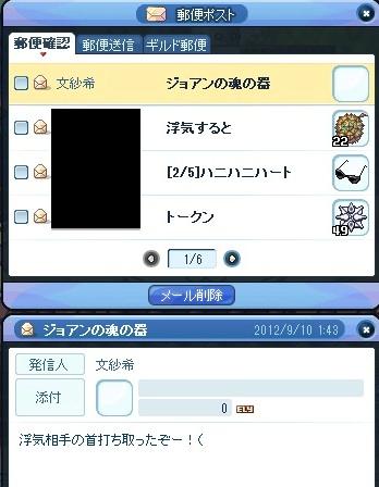 20120910_8.jpg