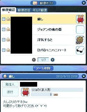 20120914_6.jpg