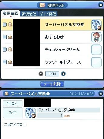 20121102_3.jpg