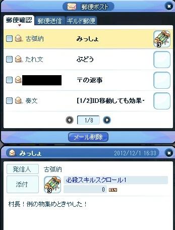 20121203_1.jpg